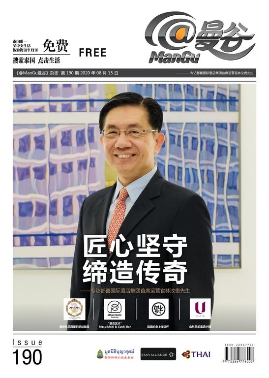 《@Mangu曼谷》杂志 第 190 期
