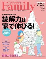 PRESIDENT Family 2021年冬季號 【日文版】