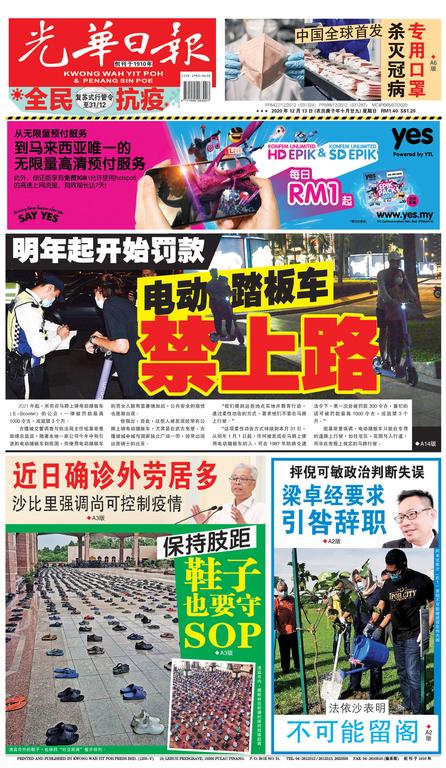 光華日報(晚报)2020年12月13日