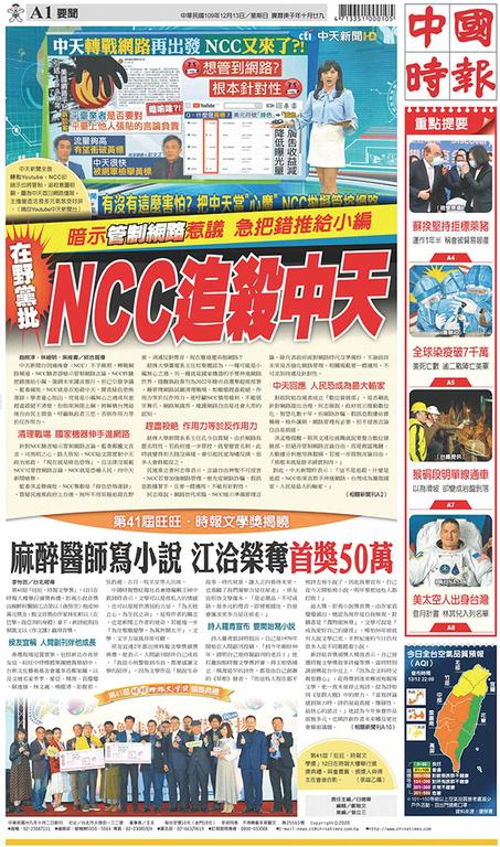 中國時報 2020年12月13日