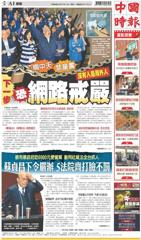 中國時報 2020年12月14日