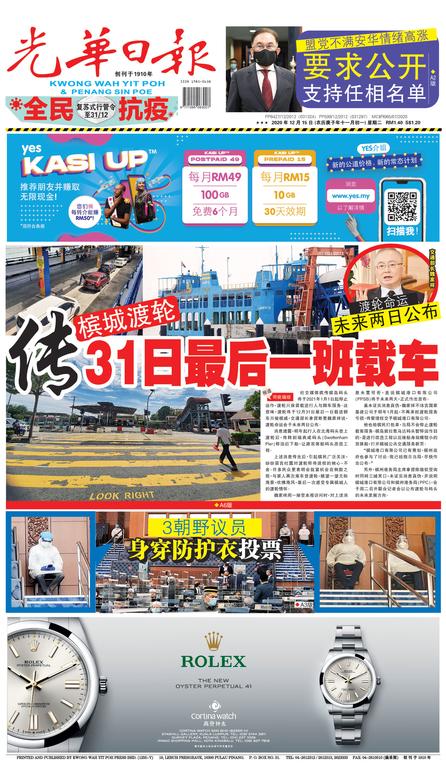光華日報(晚报)2020年12月15日