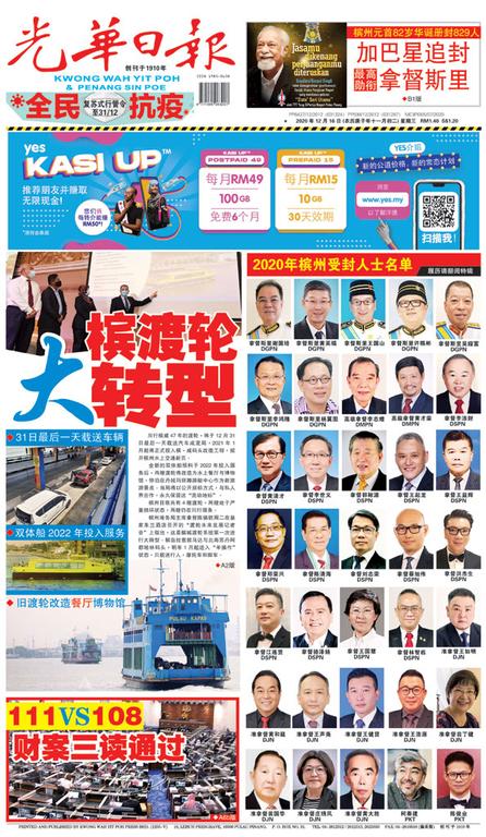 光華日報2020年12月16日