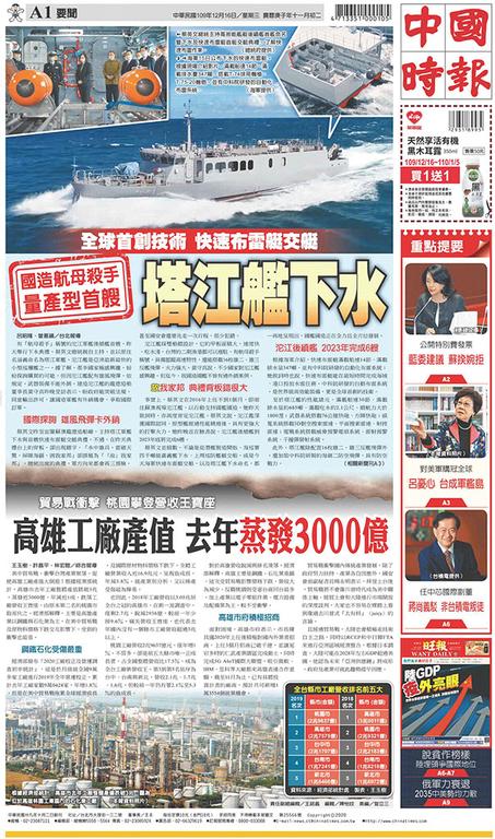 中國時報 2020年12月16日