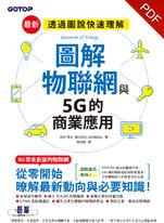 圖解物聯網與5G的商業應用