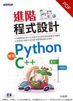 進階程式設計-使用Python、C++