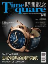 Timesquare 時間觀念 2020 第191期