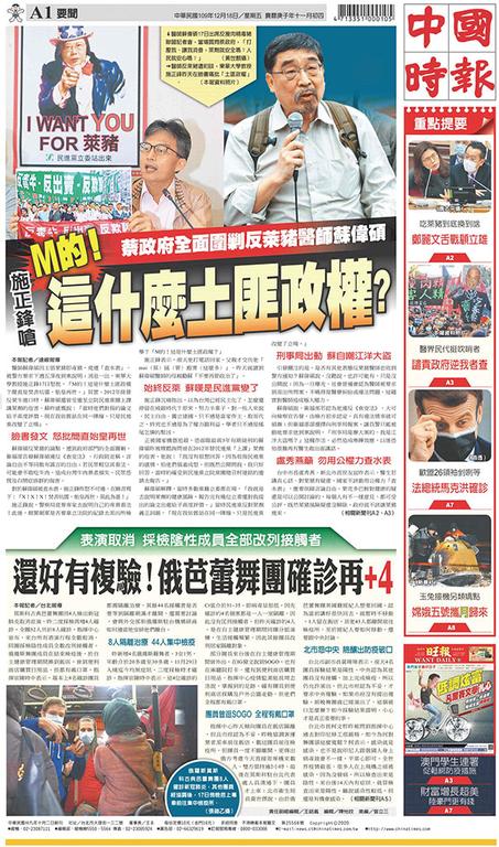 中國時報 2020年12月18日