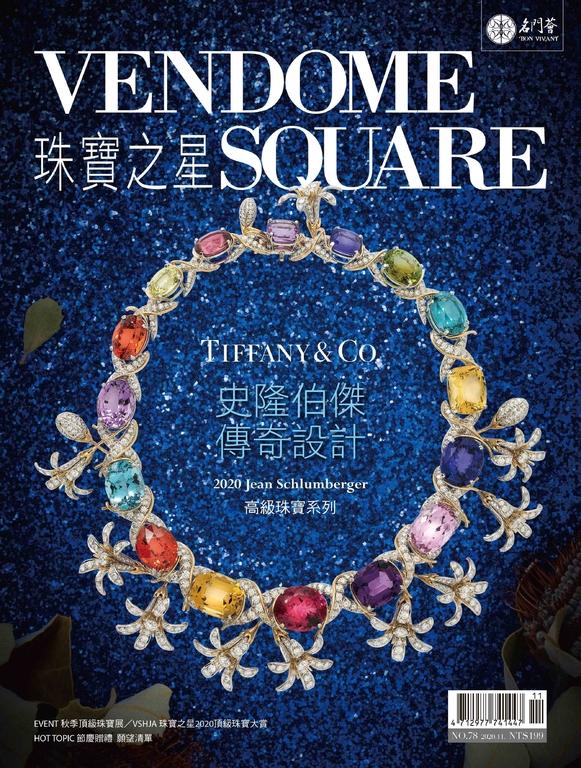 VendomeSquare 珠寶之星 2020 第78期