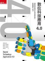 數位科技應用4.0:面對與科技共生的未來社會,你準備好了嗎?