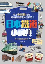 日本鐵道小詞典