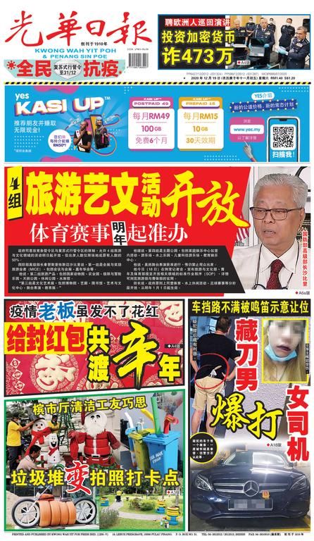 光華日報2020年12月19日