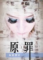 原罪I:灰髮聖女