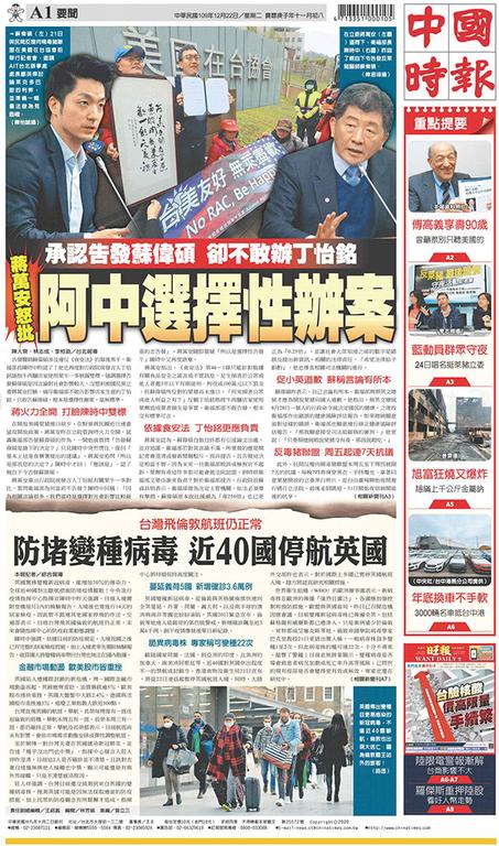 中國時報 2020年12月22日