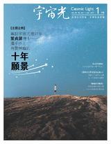 宇宙雜誌2021年一月號(附有聲雜誌.mp3)