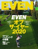 EVEN 2021年1月號 Vol.147 【日文版】