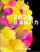 2020台灣設計力