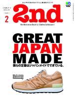 2nd 2021年2月號 Vol.167 【日文版】