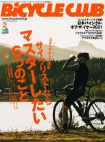BiCYCLE CLUB 2021年2月號 No.430 【日文版】