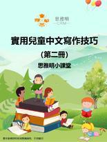 實用兒童中文寫作技巧第二冊