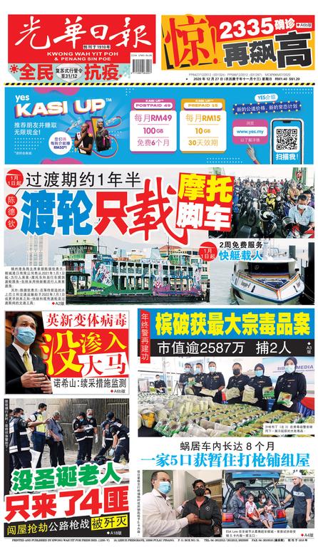 光華日報2020年12月27日