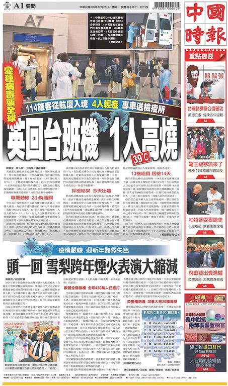 中國時報 2020年12月28日