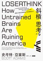 斜槓思考:開啟大腦的多職潛能,思考像個全才