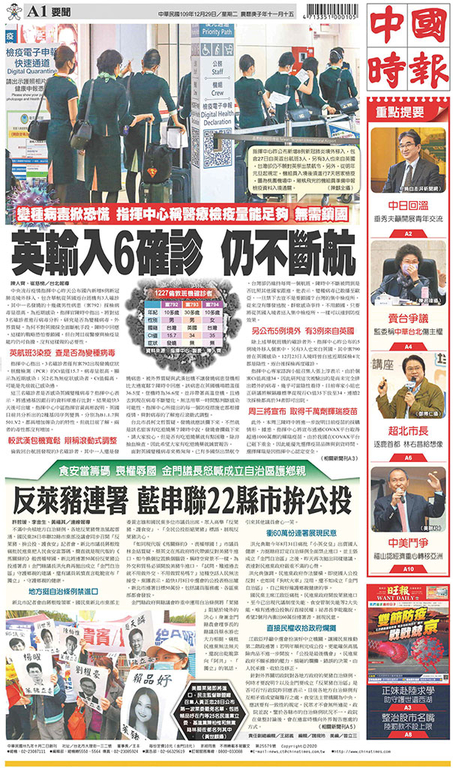 中國時報 2020年12月29日