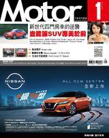 汽車百科雜誌 NO.422 /2021年1月號