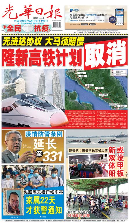 光華日報(晚报)2021年01月02日