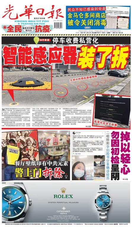 光華日報(晚报)2021年01月04日