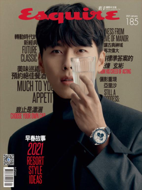 Esquire君子雜誌第185期1月號/2021