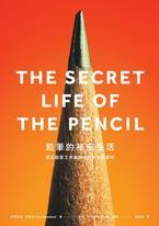 鉛筆的祕密生活:頂尖創意工作者與他們的忠實夥伴