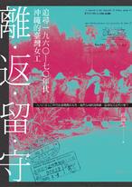 離.返.留.守:追尋一九六〇—七〇年代沖繩的臺灣女工