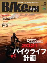 BikeJIN/培倶人 2021年2月號 Vol.216 【日文版】