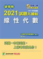 研究所2021試題大補帖【線性代數】(107~109年試題)