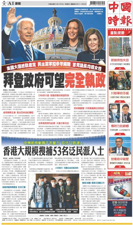 中國時報 2021年1月7日