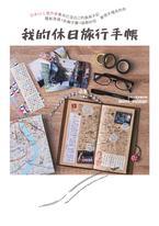 我的休日旅行手帳:日本IG人氣作家教你打造自己的風格手記
