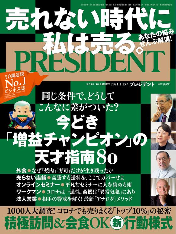 PRESIDENT 2021年1.15號 【日文版】