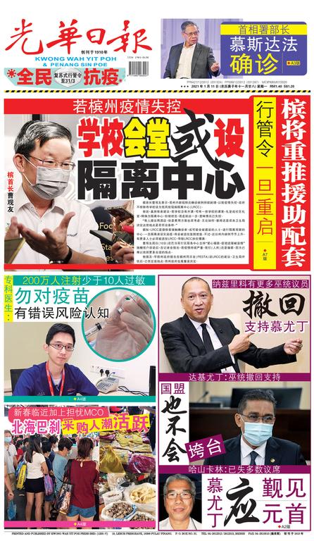 光華日報(晚报)2021年01月11