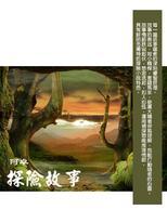 探險故事《驚險刺激的冒險,促成驚心動魄的故事》