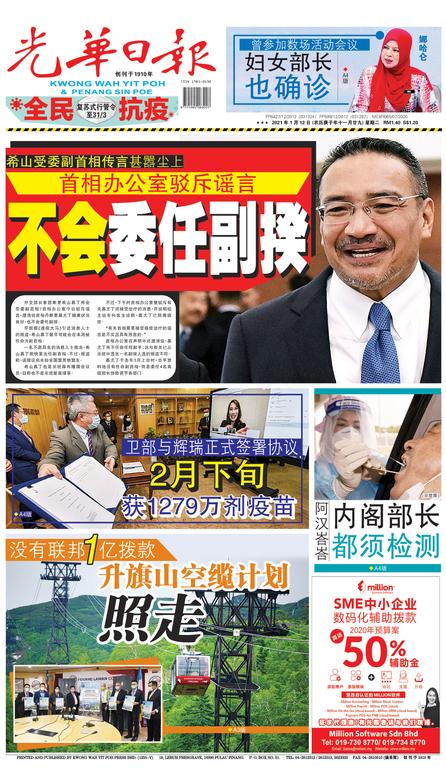 光華日報(晚报)2021年01月12