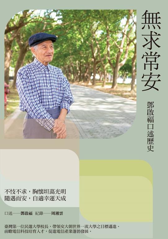 無求常安:鄧啟福口述歷史