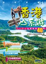 香港山系遊