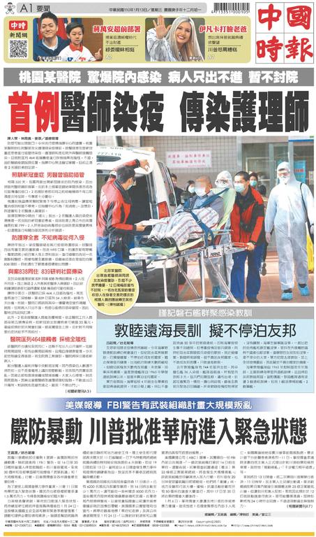 中國時報 2021年1月13日