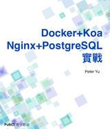 Docker+Koa+Nginx+PostgreSQL實戰