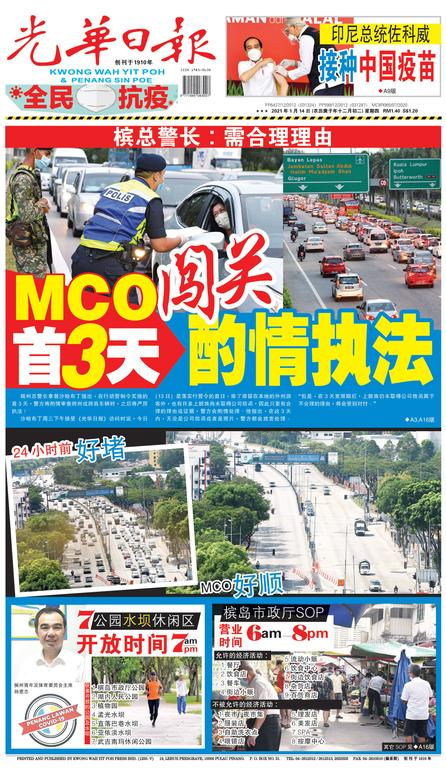 光華日報(晚报)2021年01月14