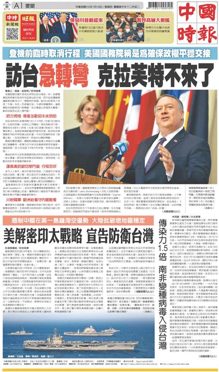 中國時報 2021年1月14日