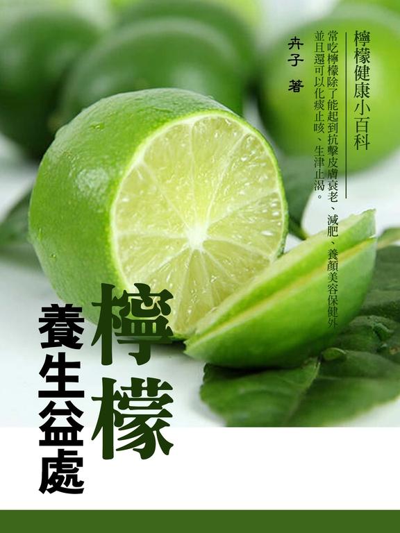 檸檬養生益處《檸檬健康小百科》