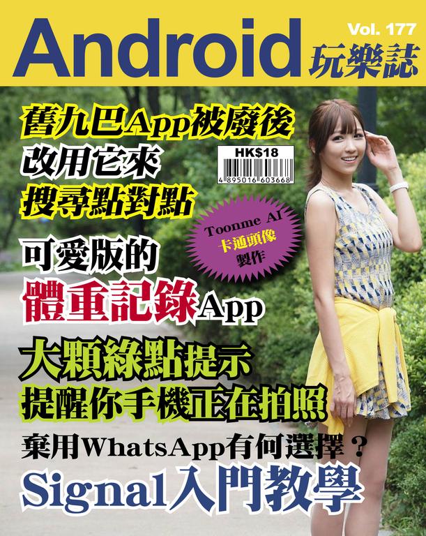 Android 玩樂誌 Vol.177【Signal 入門教學】